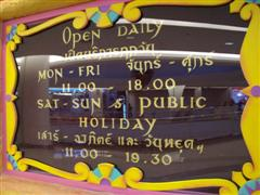Opening hours of YoYo land in Seacon Square