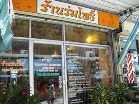 Visit Massage Street in Bangkok for the cheapest Thai massage