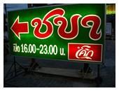 Thai restaurant at a Bangkok market