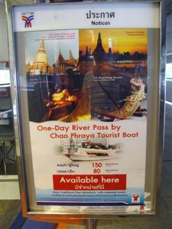 Chao Phraya tourist boat tickets are available at the Travel agent in the BTS station or else at the pier