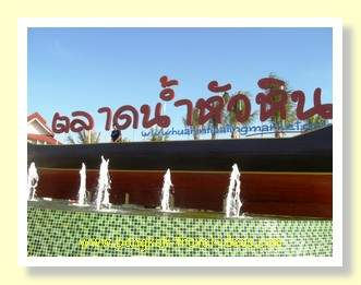 Hua Hin floating market entrance