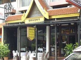 Oam Thong Restaurant Bangkok
