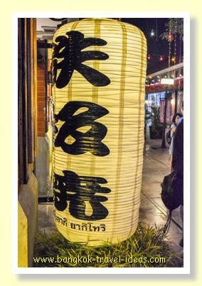 Bangkok Chinese style lantern