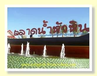Hua Hin floating market entrance