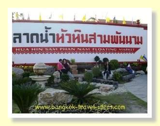 Hua Hin Sam Phan Nam floating market signpost at the entrance
