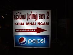 Krua Mhai Ngam Restaurant