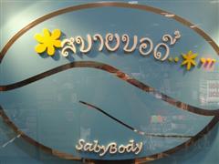 Thai massage shop sign